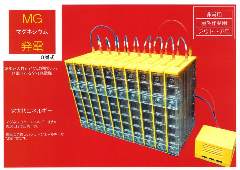 MG発電(マグネシウム)ひかりSUN-アクモホールディングス-資料-表紙_ページ_1